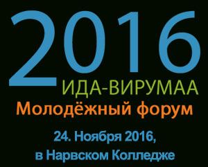 IV Молодёжный форум Ида-Вирумаа «Социальное вовлечение молодёжи» ждет участников