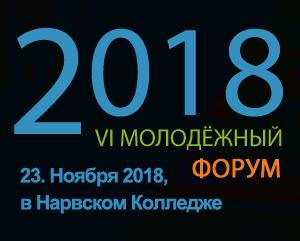 VI Молодёжный форум ждёт участников