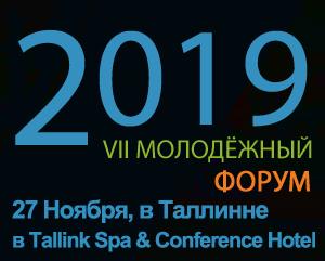 VII Молодёжный форум ждёт участников