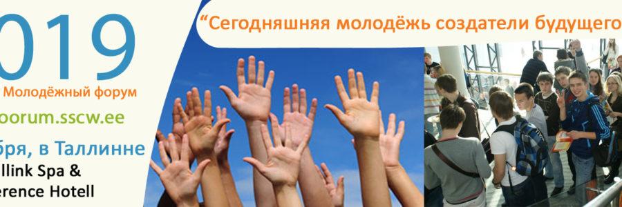"""VII Молодежный форум <br> """"Сегодняшняя молодёжь создатели будущего Эстонии?"""
